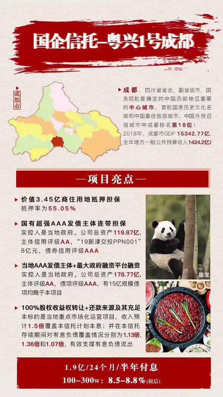 国企信托-粤兴1号成都