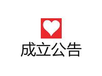 国民信托-青州城投项目(13期)成立公告