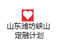 潍坊峡山绿色科技发展集团有限公司收益权计划(6、12、24月)