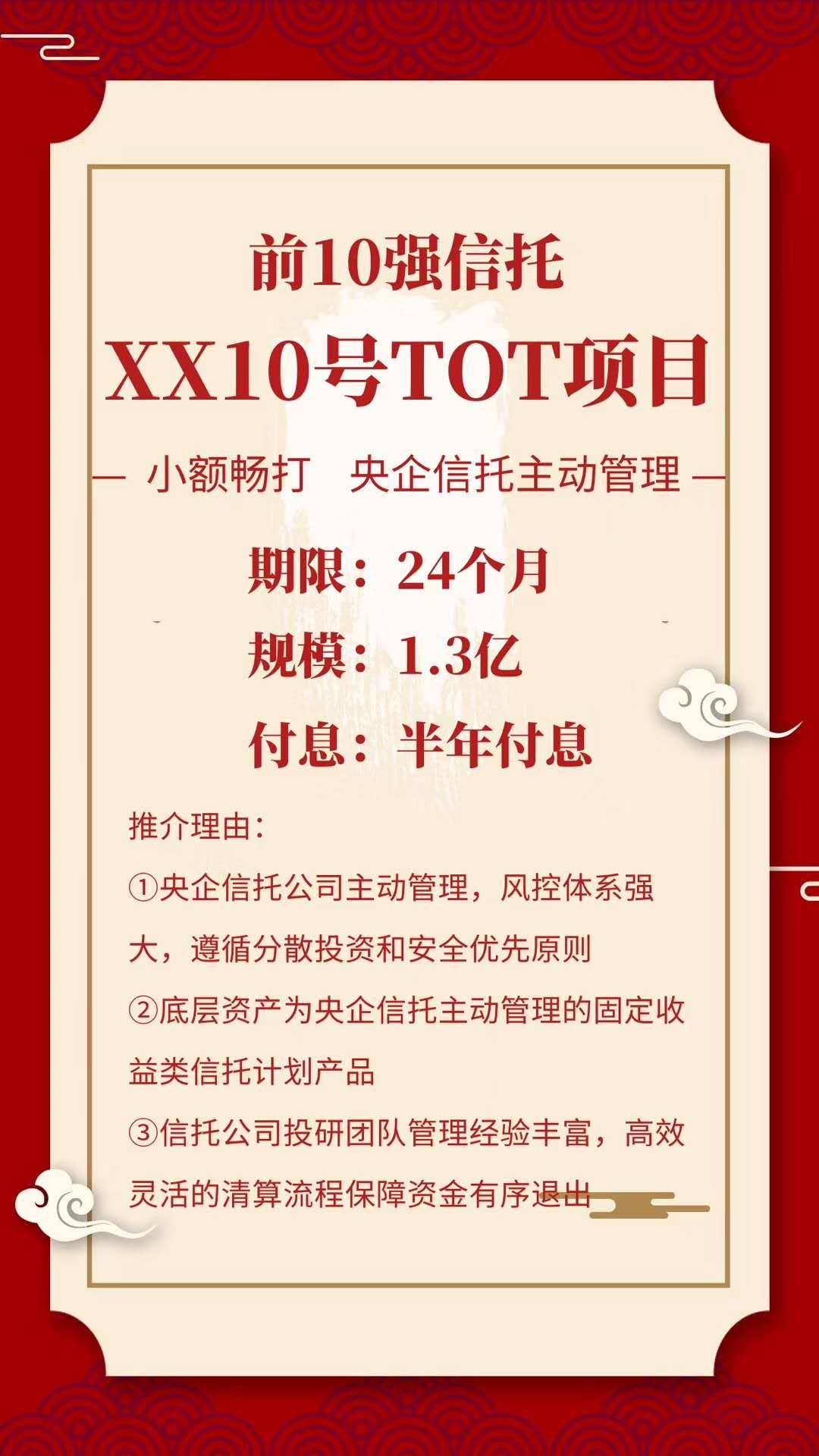前10强信托-XX10号TOT项目