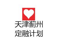 天津蓟州新城建设投资债权4号