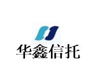 华鑫信托-江苏盐城集合资金信托计划