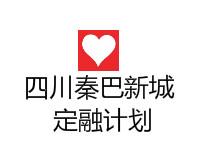 四川秦巴新城投资集团有限公司应收账款收益权项目(风险评估报告)