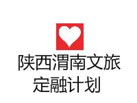 陕西渭南文旅产业发展定向融资工具