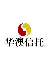 华澳信托-臻鑫269号海创控股