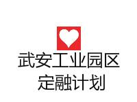 武安工业园区创业服务中心应收账款收益权1号