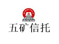 五矿信托-日鑫8号(幸福83号远洋新鸥鹏德阳)集合资金信托计划