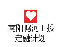河南省南阳市2020南阳鸭河工投债权融资计划(风险评估报告)