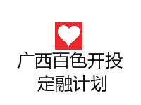 广西百色开发投资集团有限公司5号债权