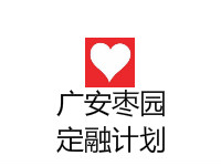 广安枣园收益权[01]号