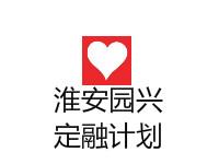 淮安园兴债权收益权资产01号