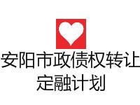 【安阳市政债权转让计划】点评