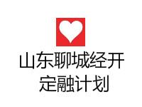 【山东聊城经开置业2020年债权资产】点评