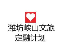 【潍坊峡山文旅三号债权】点评
