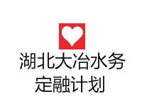【湖北大冶水务2020年债权计划】点评