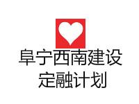 阜宁西南建设2020年2号资产收益权项目