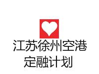 富瑞11号-江苏徐州空港经济开发区基建项目