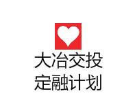 大冶市交通投资有限公司定向融资亚搏app