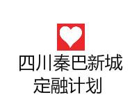 秦巴新城2020债权资产