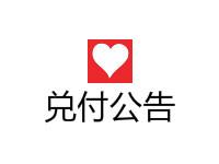 华鑫信托-天鑫38号集合资金信托计划(1期)兑付公告