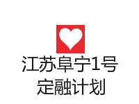 江苏盐城阜宁1号应收账款债权资产