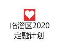 临淄区2020直接融资计划