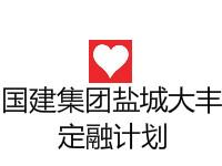 国建集团江苏省盐城市盐城市大丰区海城实业发展有限公司应收账款