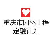 重庆市园林工程一号债权资产