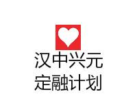 汉中兴元2020棚户区改造项目融资计划