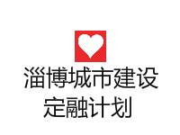 淄博城市建设债权4号