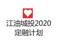 江油城投发展2020年债权