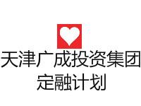 天津广成投资集团有限公司2020应收债权1号(风险评估报告)