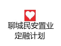 聊城市民安置业有限公司2020年债权资产(风险评估报告)
