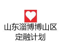 山东省淄博市博山区泵阀机电产业城项目(风险评估报告)