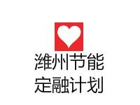 潍坊潍州节能债权资产(风险评估报告)