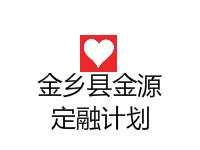 2020年金乡县金源国有资本运营有限公司资产支持收益权1号