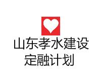 淄博市博山区孝水建设应收账款收益权计划(风险评估报告)