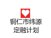 铜仁市纬源2020非公开应收账款债权资产