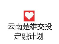 楚雄交投系列应收账款1号债权资产