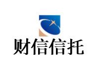 湖南财信信托-XX京盈2020-26号项目集合资金信托计划