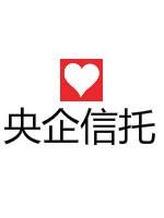 央企信托-浙江政信