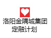 洛阳金隅城债权资产