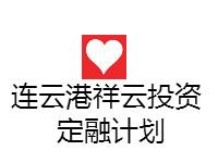 连云港祥云投资资产收益权项目