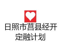 日照市莒县经开2020定融计划(风险评估报告)