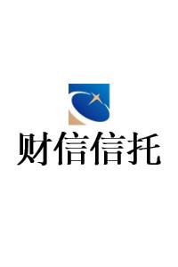 财信信托-聚鑫2020-14号山东诸城