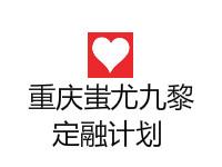 重庆蚩尤九黎文化区收益权项目