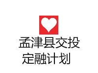 孟津县交通建设投资有限公司2020债权资产