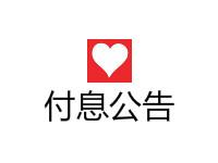爱建长盈优选-兴润3号集合资金信托计划(3期)付息公告