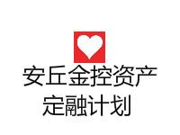 安丘金控资产支持收益权交易计划