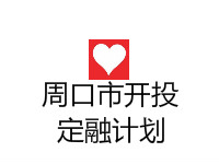 河南省周口市开发投资债权转让项目(风险评估报告)